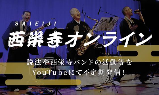 西栄寺TV