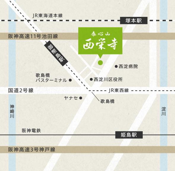 西栄寺周辺MAP