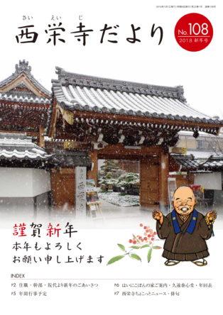 西栄寺PRESS VOL.108