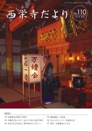 西栄寺PRESS VOL.110