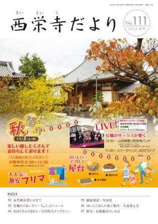 西栄寺PRESS VOL.111