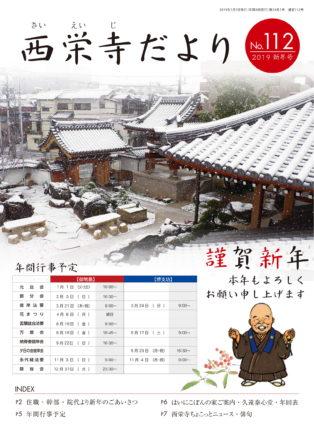 西栄寺PRESS VOL.112