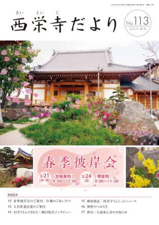 西栄寺PRESS VOL.113