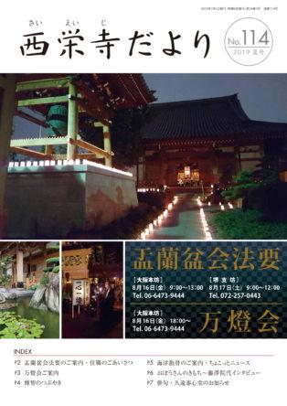 西栄寺PRESS VOL.114