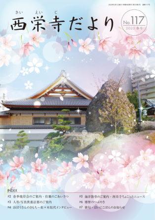 西栄寺PRESS VOL.117