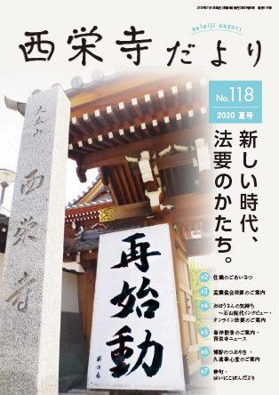 西栄寺PRESS VOL.118