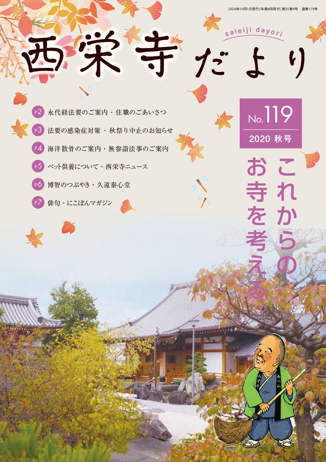西栄寺PRESS VOL.119