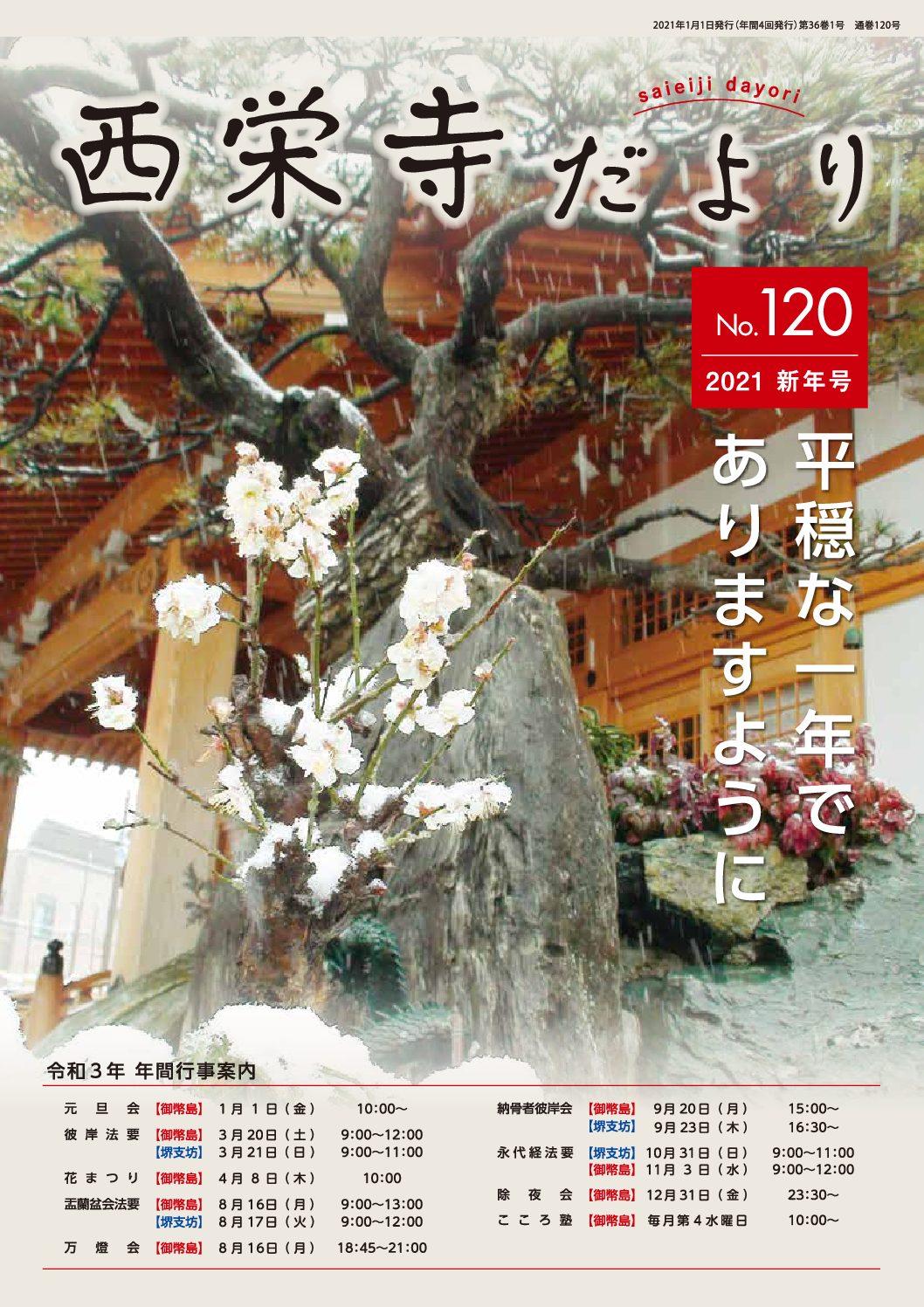 西栄寺PRESS VOL.120